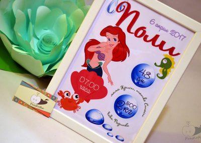 Постер за бебе