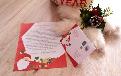 Писмо от Дядо Коледа – принтирай безплатна бланка!