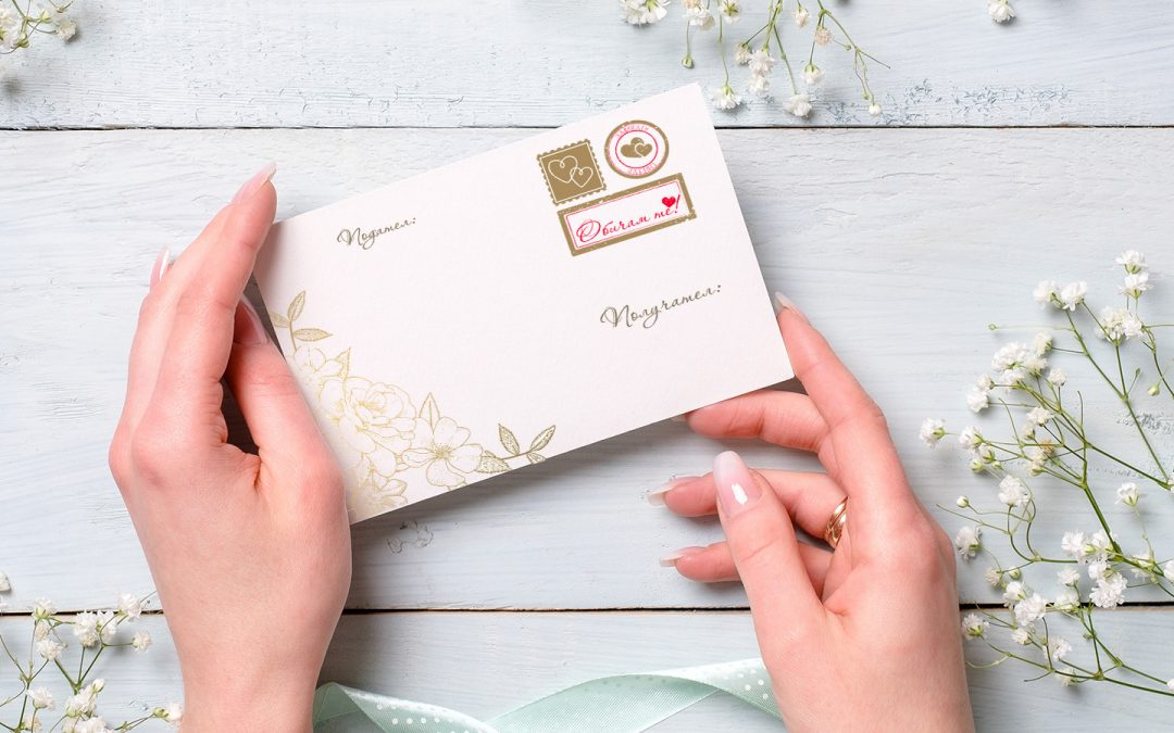 Напиши любовно писмо до твоята половинка