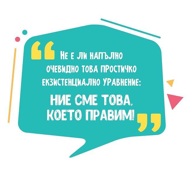 """Иво Иванов, """"Кривата на щастието"""""""